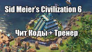Чит коды на Sid Meier's Civilization 6 + трейнер