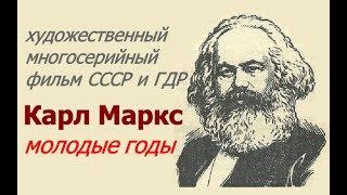 Карл Маркс молодые годы ☭ СССР и ГДР ☆ Пролетарии всех стран соединяйтесь ☭ 1980 год