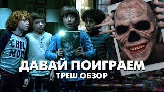 ДАВАЙ ПОИГРАЕМ - Треш Обзор Фильма [Ларри]