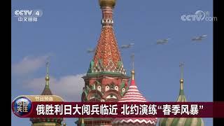 [今日关注]20190507 预告片| CCTV中文国际