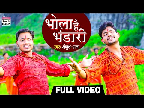Bhola Hai Bhandari | Ankush Raja | HD VIDEO | काँवर गीत 2020 | बोल बम बोल बम | BHOJPURI SONG