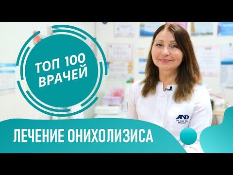 Лечение онихолизиса дома: капли и препараты. Как лечить онихолизис ногтей в домашних условиях