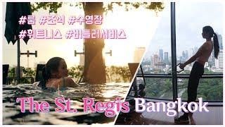 [방콕호텔] 방콕 6성급호텔, 세인트레지스 한눈에 보기…