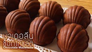 มาเดอลีนรสช็อกโกแลต Chocolate Madeleine l ครัวป้ามารายห์