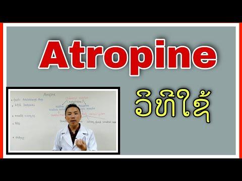 ວິທີການໃຊ້ຢາ Atropine