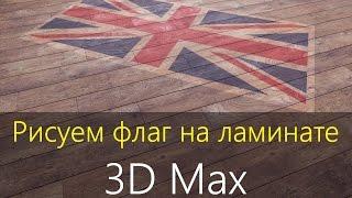 MultiTexture. FloorGenerator. Ламинат в 3DMax.