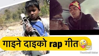 New Nepali Comedy Rap Song || Sarangi Song From Gaine || Folk Rap