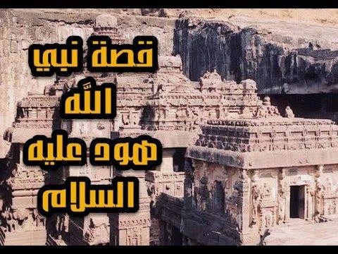 قصص |  قصة | نبي الله هود عليه السلام | قصص الانبياء | شرح  مفصل جديد  و سرد رائع thumbnail