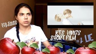 BTS (방탄소년단) WINGS Short Film #2 LIE РЕАКЦИЯ |ЧИМИН,ПРЕКРАТИ БЫТЬ ТАКИМ ПРЕКРАСНЫМ!