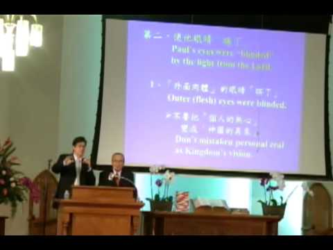 Taiwanese & English Service Sermon - 2013 Sept. 15 - The Vision from Heaven