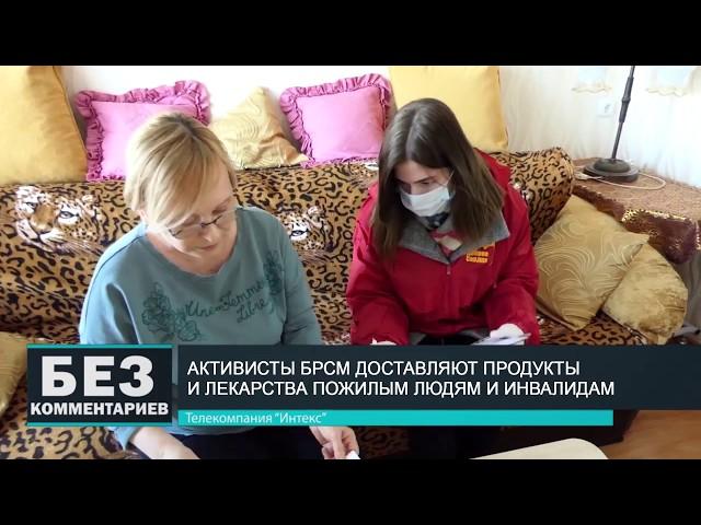 Без комментариев. 26.03.20. Активисты БРСМ помогают пожилым и инвалидам.