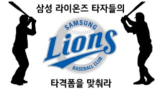 [삼성 팬들 집합!]  삼성 라이온즈 타자들의 타격폼을…