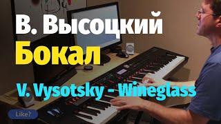 В. Высоцкий - Бокал / V. Vysotsky - Wineglass - Пианино, Ноты, Piano Cover