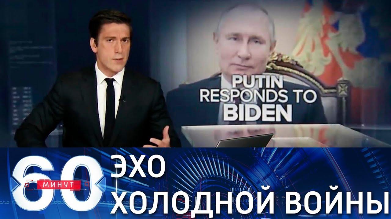 Американские СМИ удивлены выпадом Байдена против Владимира Путина. 60 минут от 19.03.2021