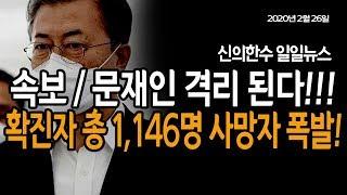 (일일뉴스) 속보 / 문재인 격리 된다!!! / 신의한수 20.02.26