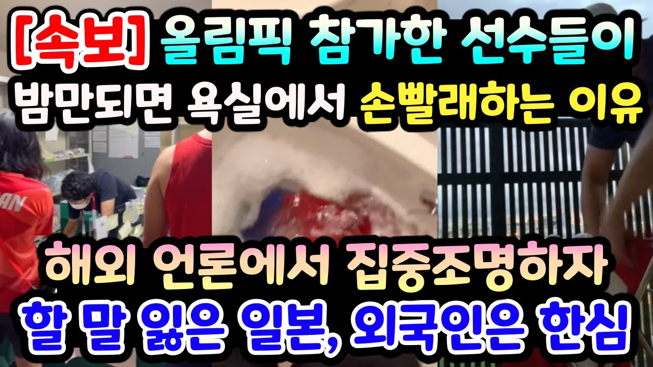 [단독해외반응] 올림픽에 참가한 선수들이 밤만되면 손빨래하는 이유 // 해외언론에서 집중 조명하자 할 말 잃은 일본, 외국인은 한숨