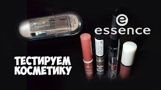 Тестируем косметику от Essence | Брови и губы | Маленькие женские штучки