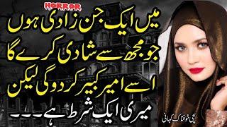 Ek Sachi Khofnak Kahani || Horror Story By Kahani Hub || Urdu Kahani || Kahani in Hindi & Urdu