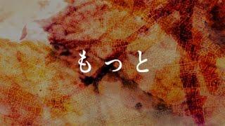 aiko/もっと/AIKO/アイコ/あいこ TBS系ドラマ「ダメな私に恋してく...