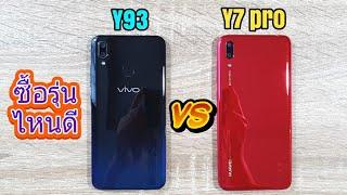 Y93 vs Y7 pro