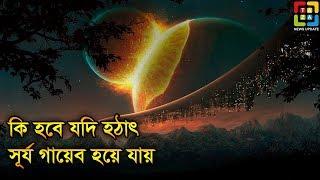 দেখুন কি হবে যদি হঠাৎ একদিন সূর্য গায়েব হয়ে যায়। what will happen if sun disappears| Taza News