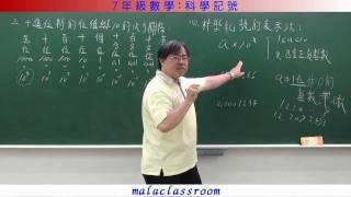 科學記號-基礎觀念.mpg