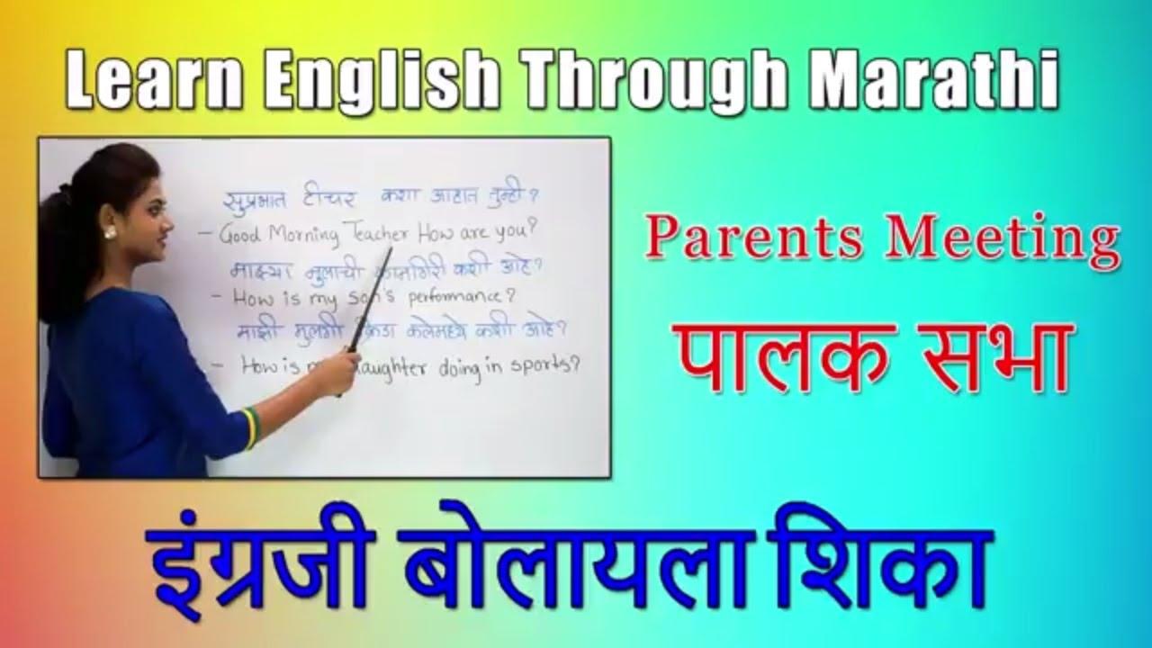 parents teacher meeting speech