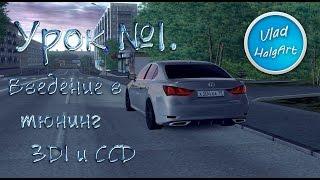 Урок №1. Введение в тюнинг 3DI и CCD // Vlad HalgArt