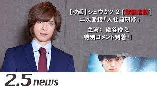 詳細はコチラ http://25news.jp/?p=22917 【映画】シュウカツ2 [就職活...