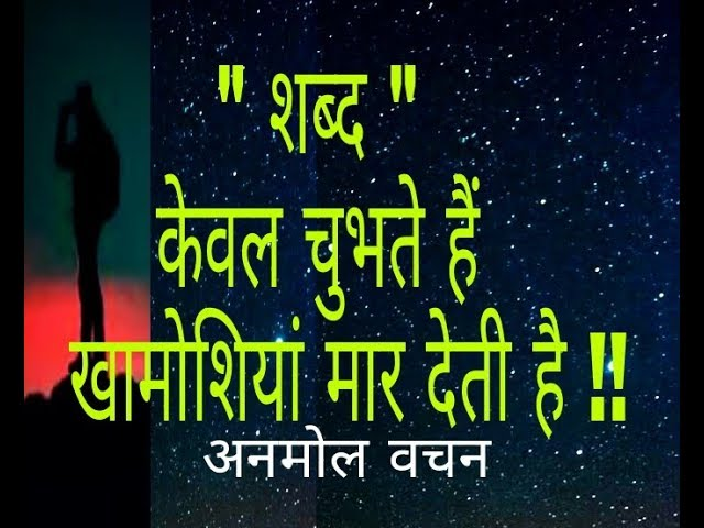 ???? ?? ?????????  Best Motivational Thoughts in Hindi 2018 ll Anmol Vachan