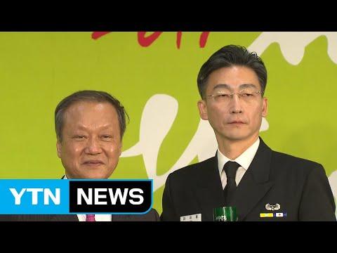 이국종, 환경재단 '세상을 밝게 만든 사람들' 수상 / YTN