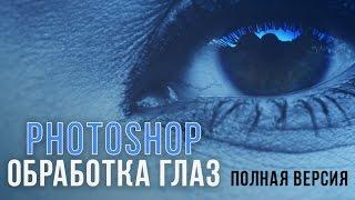 Ретушь и обработка  глаз в Photoshop 2016 (full) [by DenKind]