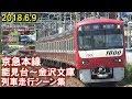 京急本線 (能見台~金沢文庫) 列車走行シーン集 2018.6.9