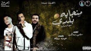 المهرجان المحذوف منجاية بلدي عصام صاصا كلمات عبده روقه