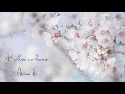Akio Ohtsuka - Kokou no Hitomi - Lyrics