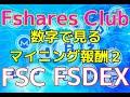 Fshares Club マイニング報酬を数字で見てみる! FSDEX FSC 仮想通貨 暗号通貨 あっきーです!