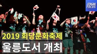 진각포커스2019 회당문화축제 울릉도서 개최