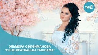 Эльмира Солэйманова - Сине яратканны ташлама