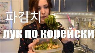 ЮЖНО корейская кухня па кимчи 파김치 лук по корейски