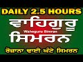 2.5 HOURS SIMRAN  ਢਾਈ ਘੰਟੇ ਸਿਮਰਨ  Best Soothing Relaxing Calming Waheguru Simran