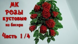 Розы кустовые из бисера. Мастер-класс. Часть 1/4. // Букет роз из бисера. // Beaded Roses.