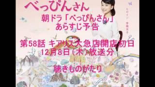 朝ドラ「べっぴんさん」あらすじ予告 第58話 キアリス大急店開店初日 12...