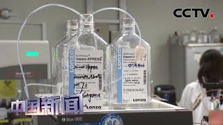 [中国新闻] 又一新路径 中国新冠重组蛋白疫苗进入临床试验   CCTV中文国际