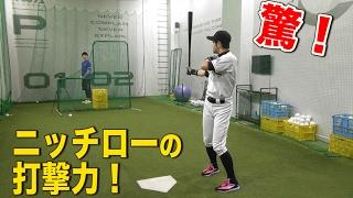 【WBC緊急企画】ニッチローの打撃力!爆笑の安打数対決!(イチロー激似)_ICHIRO SUZUKI