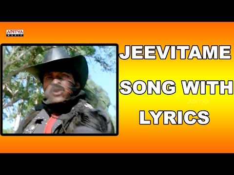 Kondaveeti Donga Full Songs With Lyrics - Jeevitame Oka Aata Song - Chiranjeevi, Radha, Ilayaraja