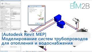 Autodesk Revit MEP Моделирование систем трубопроводов ОВ и ВК