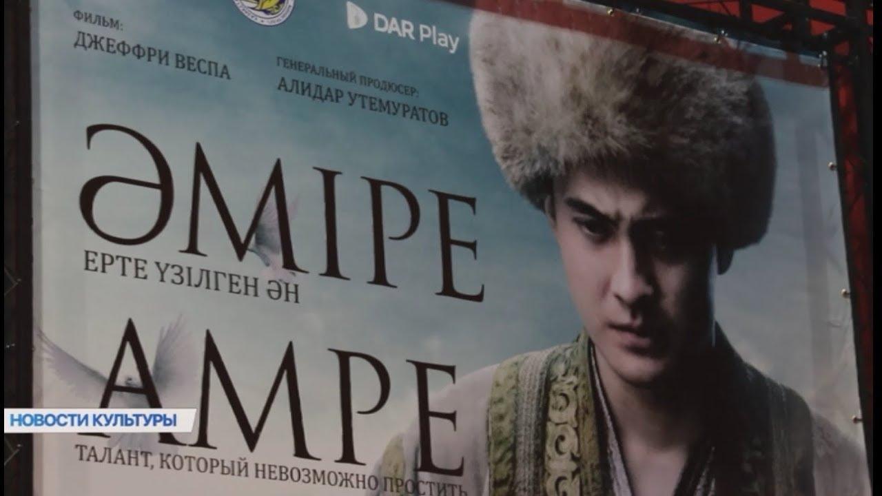 "Фильм ""Амре"" стал обладателем Silver Screen Award на Голливудском кинофестивале"