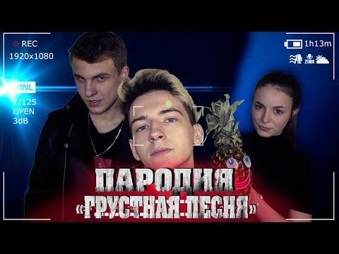 ПАРОДИЯ THRILL PILL, Егор Крид & MORGENSHTERN - Грустная Песня