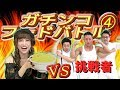 【フードバトル】ガチンコ!大食い若手芸人とざる麵10玉対決!【爆食】