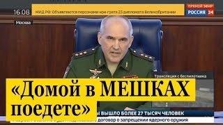 СРОЧНО! Сообщение Генштаба ВС РФ! США готовят ПРOВOКAЦИЮ